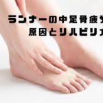 ランニング中足骨疲労骨折の原因・対処法・リハビリ
