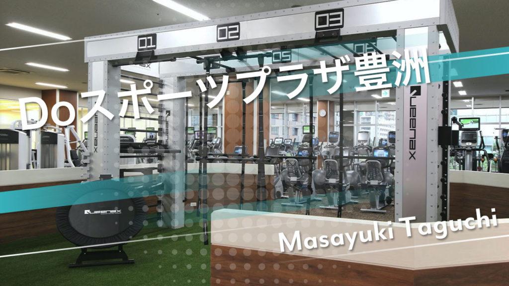Doスポーツプラザでパーソナルトレーニングを受けるなら田口真幸へ