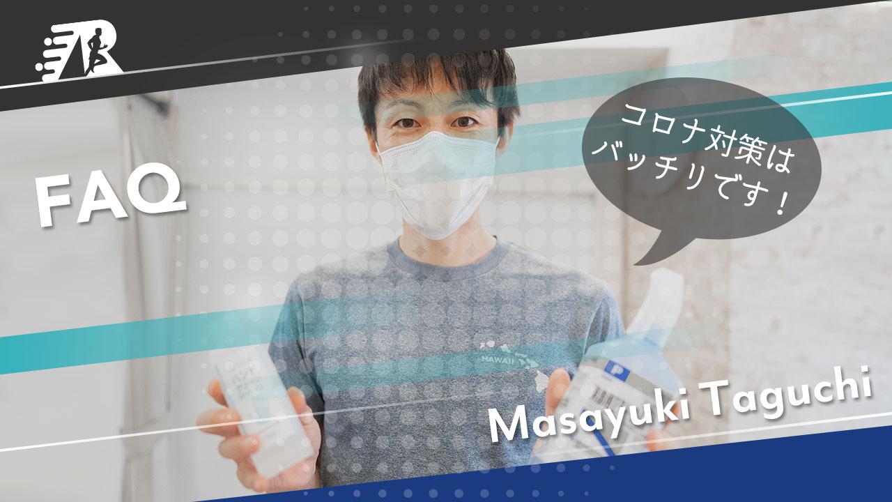 東京でランニングのパーソナルトレーニングを受ける時によくある質問