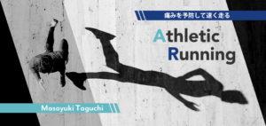 ランニングの痛みを予防して速く走るパーソナルトレーニング