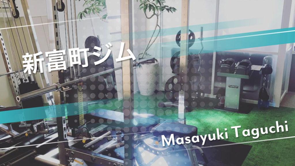 銀座、新富町でパーソナルトレーニングを受けるなら田口真幸へ